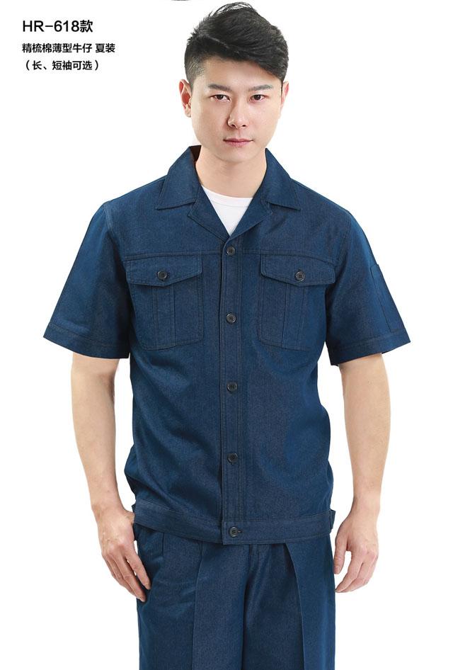 洪瑞 HR618款精梳棉牛仔长袖工作服 劳保服 工装