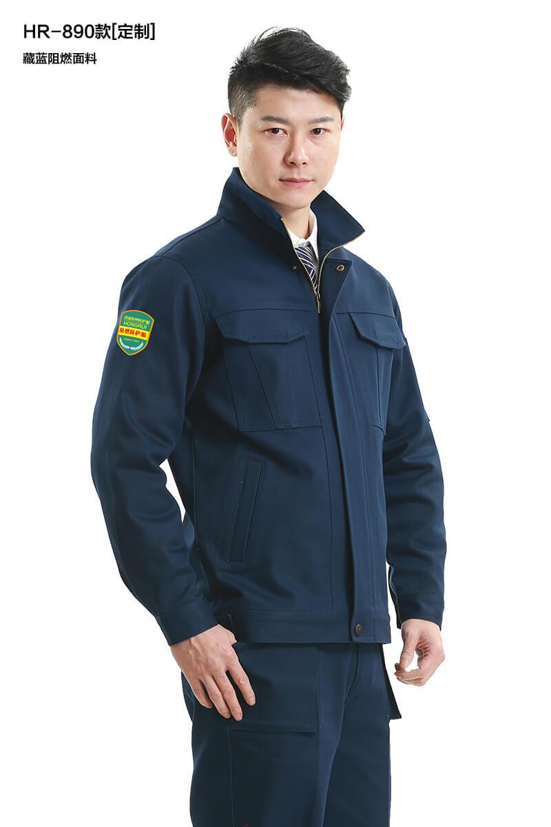 HR-890【定制】款防阻燃服春秋季套装工作服定制款式